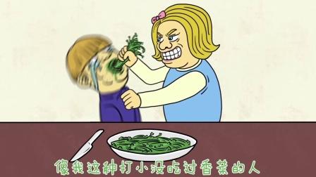 真相:为什么有的人不爱吃香菜,有的人爱到不行?