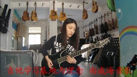 威海云攀吉他 美女电吉他 李明智 Start Dash