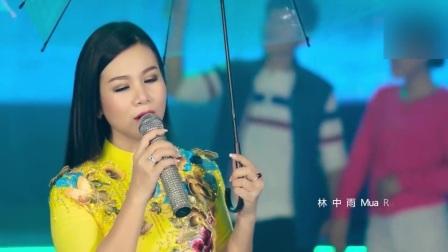 越南歌曲:林中雨Mưa Rừng演唱 : 杨红鸾Dương Hồng Loan