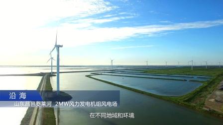 台达全球风电案例
