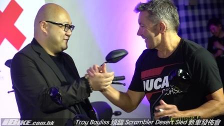 TroyBayliss亲临Scrambler DesertSled香港新车发布会