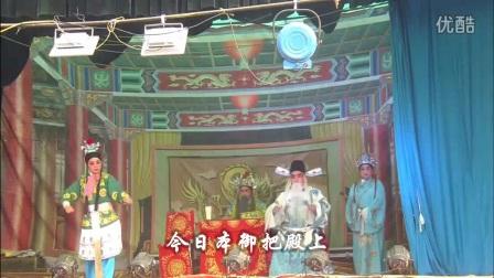 曲剧《燕王扫北》选场 字幕版