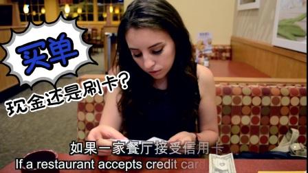 如何在美国餐厅买单?
