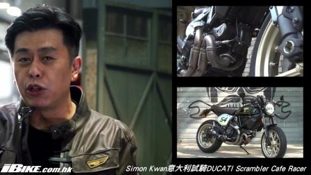 Ducati Scrambler Cafe Racer-Simon Kwan