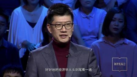 薛兆丰:经济学的美妙时刻