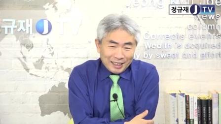 5월 22일 - 정규재 칼럼; 문제인 인사에서 배울 점 - 정규재TV