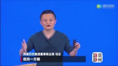 -2017贵州马云演讲