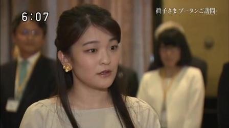 【皇室日記】眞子さまのブータンご訪問 20170611
