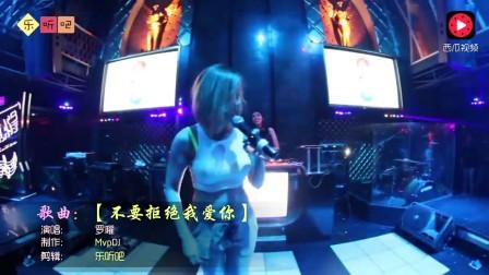 劲爆酒吧中文DJ舞曲:《不要拒绝我爱你》好听分