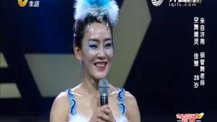 《让梦想飞》佳慧化身妖媚蓝狐狸 表演钢管舞