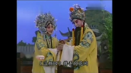 昆曲长生殿片断(王振义 魏春荣)