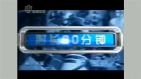 自制片头 上海台《新闻夜线》栏目 middot 节目导视《60分钟篇》 2006