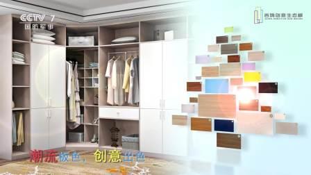 CCTV7吉鸿创意生态板央视广告片,吉鸿板材央视