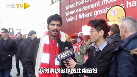 【街头主教练】谁来帮利物浦球迷找找他们的门将在哪?