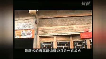 中华姓氏文化大观 姓名与职业 01 标清