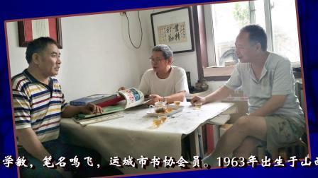 中国当代实力派书法家李学敏艺术交流及现场创作视频