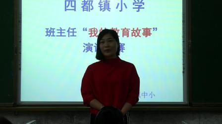 2017.9.28四都镇小学班主任 我的教育故事 演讲大赛 杨海飞