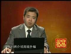 余岳桐 炒股绝技  大道趋势理论 中17