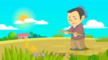 阿布故事《守株待兔》-国语流畅