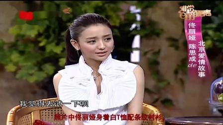 """佟丽娅晒自拍福利美出新高度,穿着两件套说"""""""