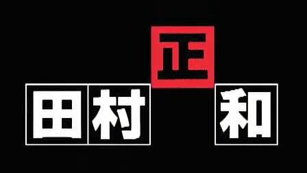 我在古畑任三郎Ⅰ07-08[古装剧演员杀人事件-外科医生杀人事件]截取了一段小视频