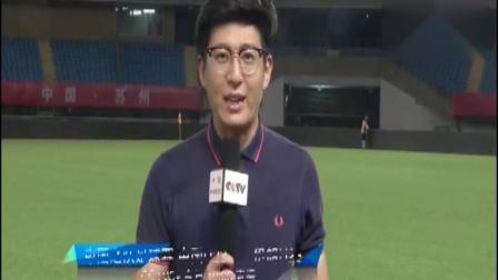 2018雅加达亚运会男子足球小组赛:中国VS叙利亚比赛直播