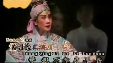 经典潮剧井边会 李三娘