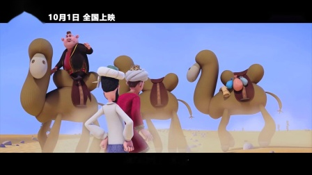传统布偶风格3尝试《阿凡提之奇缘历险》历险版预告片