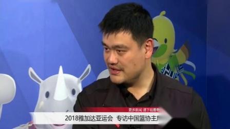 中国篮球队出征2018雅加达亚运会 专访中国篮协主席姚明_直播切分_看看新闻
