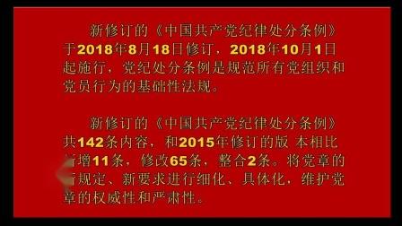 深入学习贯彻新修订的《中国共产党纪律处分条例》