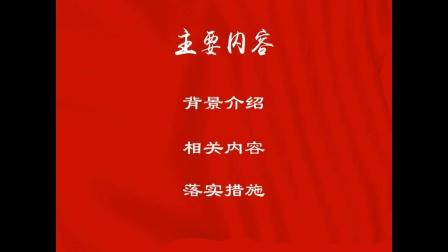 《中国共产党纪律处分条例》主要内容介绍