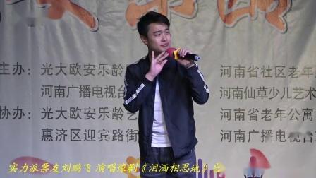(刘鹏飞)豫剧泪洒想念地 最初他甜言蜜语将我骗