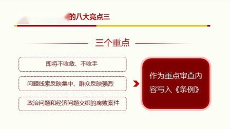 益阳国寿纪检监察学习资料 中国共产党纪律处分条例 2018年修订版