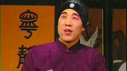 曲剧小姑贤 为人在世莫当家(白均选)