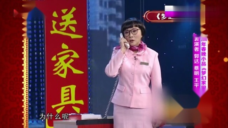 蔡明、郭达经典小品《梦幻家园》,看一次笑一