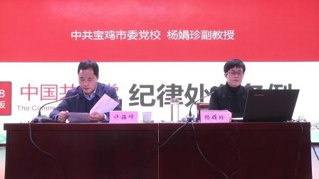 中国共产党纪律处分条例培训讲座