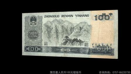 第四套人民币100元错版币rx