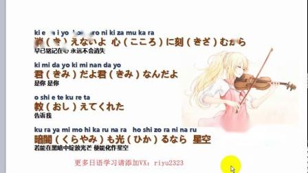 「四月是你的谎言」- 就算有多被你所爱,我的心脏亦是仅此唯一的【日语入门零基础歌曲教唱】