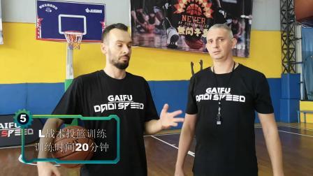 欧洲7-15岁篮球训练营教学48课 第14课