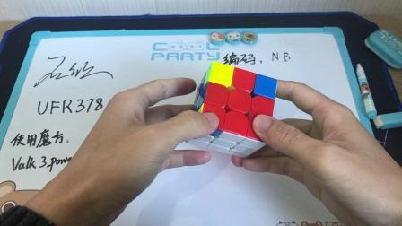 UFR378手法演示 [上](A组-M组)