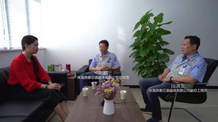 专访中国创新创业大赛新材料组三等奖鼎泰芯源