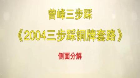 三步踩 金银铜分解动作_高清—体育—视频高清在线观看-优酷1(1)