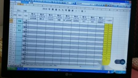 2018年挑战九九考勤表填写说明刘志刚