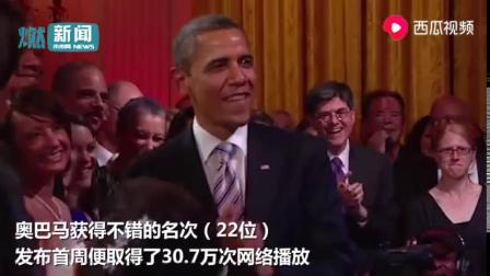 奥巴马新歌发布,播放30万登上了美国知名音乐排