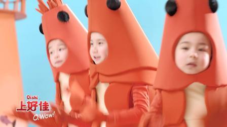 上好佳oishi零食鲜虾片广告TVC