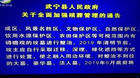 武宁县人民政府关于全面加强殡葬管理的通告