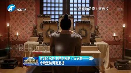 《百家姓—龙族的后裔》 今晚登陆河南卫视