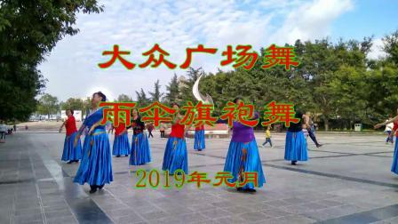 TSH视频-大众广场舞-美女雨伞舞
