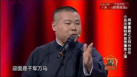 欢乐喜剧人20160410两季喜剧之王同台合作 小岳沈腾相声首秀爆笑上演 高清- 标清
