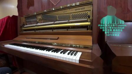 【绝版雅马哈顶级琴】番号1153920柚木外壳X牙琴键YAMAHA日本原装进口U7B旗舰SU7同档1971年产二手钢琴